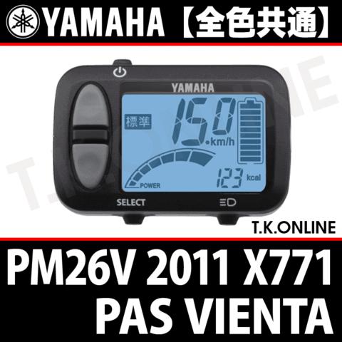 YAMAHA PAS VIENTA 2011 PM26V X771 ハンドル手元スイッチ【全色統一】【送料無料】