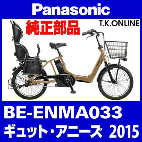 Panasonic BE-ENMA033用 カギセット【後輪サークル錠(極太タイヤ対応)+バッテリー錠+ディンプルキー3本】【送料無料】【即納】