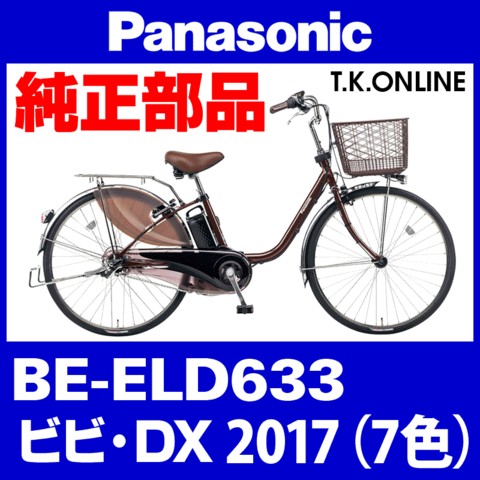 Panasonic BE-ELD633用 チェーンカバー【黒+ブラウンスモーク】【代替品】【送料無料】