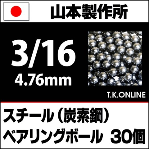 【日本製】ベアリングボール 3/16(4.76mm)30個 炭素鋼製【即納】