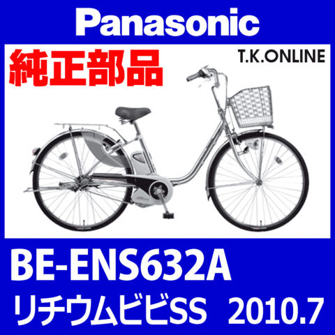Panasonic BE-ENS632A用 チェーンリング 41T 厚歯【3.0mm厚】+固定スナップリングセット【代替品】