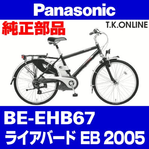 Panasonic BE-EHB67用 アシストギア+軸止クリップ【即納】