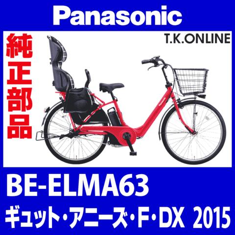 Panasonic BE-ELMA63 用 ブレーキケーブル前後セット【高品質・高耐久:Alligator社製:黒】【代替品】