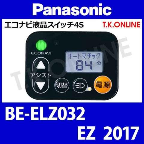 Panasonic BE-ELZ032用 ハンドル手元スイッチ