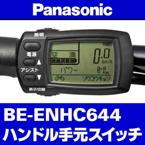 Panasonic BE-ENHC644用 ハンドル手元スイッチ【受注生産:メーカー在庫限り】