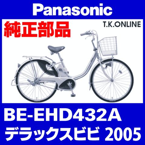 Panasonic デラックス ビビ (2005) BE-EHD432A 純正部品・互換部品【調査・見積作成】