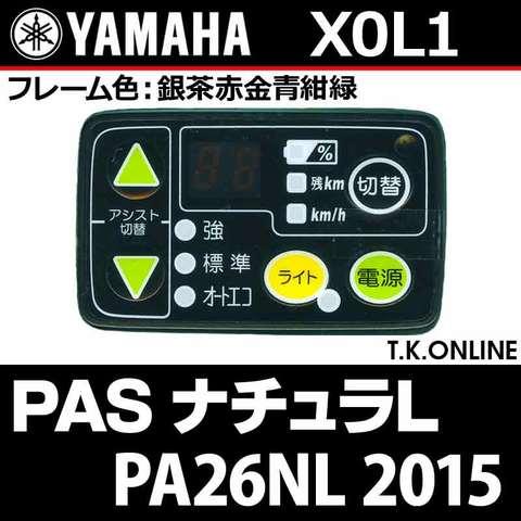 YAMAHA PAS ナチュラ L 2015 PA26NL X0L1 ハンドル手元スイッチ【フレーム色:銀・茶・赤・金・青・紺・緑】【送料無料】