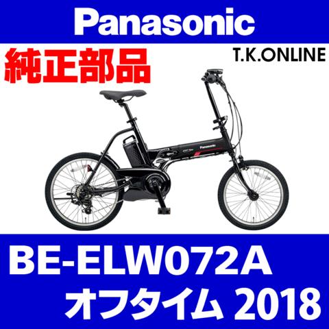 Panasonic BE-ELW072A用 前ブレーキシュー+ステンレス袋ナット+肉厚ワッシャ【ブレーキ鳴き低減型・左右セット】