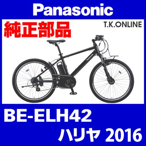Panasonic BE-ELH42用 チェーンリング 41T 薄歯【黒 ← 銀:2.1mm厚】+固定スナップリング【チェーン脱落防止プレート装着済】【代替品】