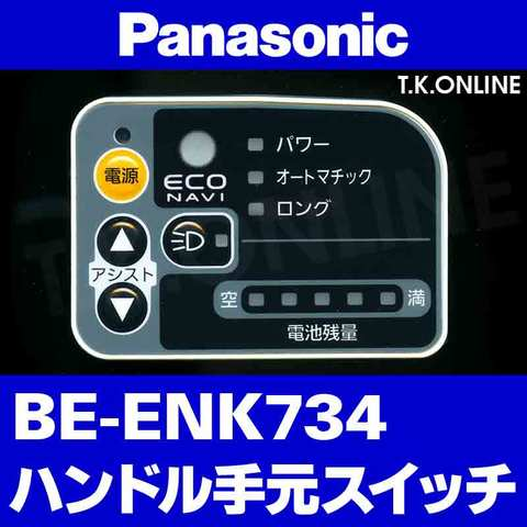 Panasonic BE-ENK734用 ハンドル手元スイッチ【黒】