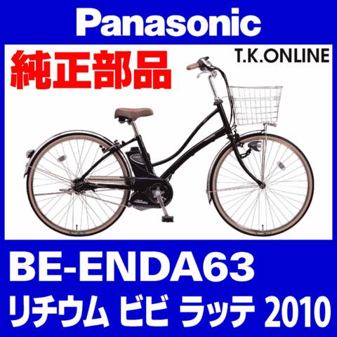 Panasonic BE-ENDA63用 後輪スプロケット 22T厚歯