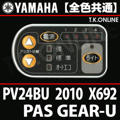 YAMAHA PAS GEAR-U 2010 PV24BU X692 ハンドル手元スイッチ【送料無料】