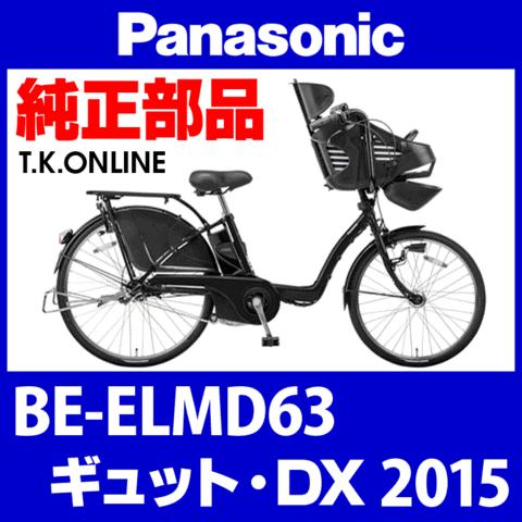 Panasonic BE-ELMD63用 アシストギア+軸止めスナップリング