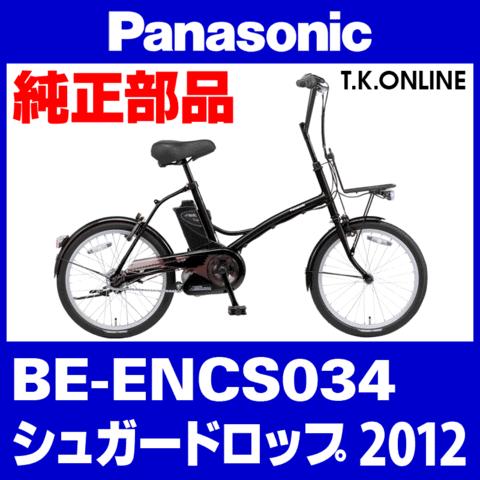 Panasonic BE-ENCS034用 チェーンカバー+前側取付ステー+ネジ【代替品】