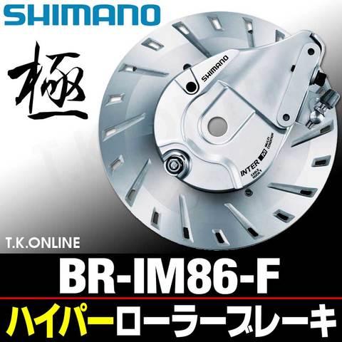 【前輪用ハイパーローラーブレーキ】シマノ BR-IM86-F【ディスクブレーキ対応フォーク専用】車軸:M10【取付・整備マニュアル付属】【最強・即納】