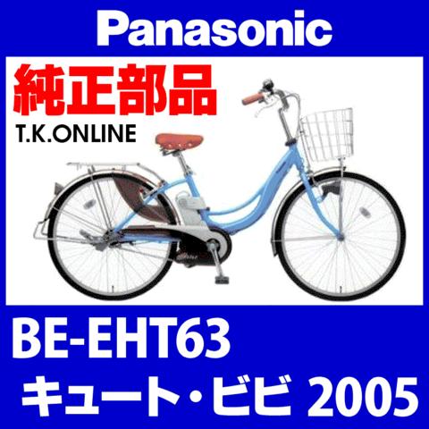 Panasonic BE-EHT63用 チェーンリング 41T 薄歯+固定クリップ【代替品】【即納】