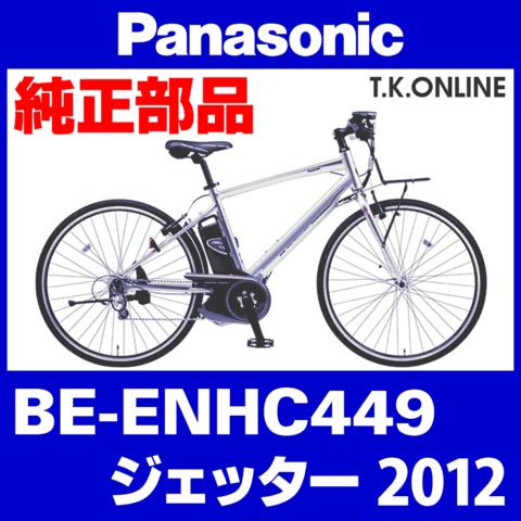 Panasonic BE-ENHC449用 外装10段リアディレイラー【生産終了・在庫限り】