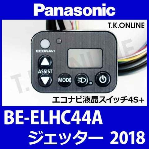 Panasonic BE-ELHC44A用 ハンドル手元スイッチ:エコナビ液晶スイッチ4S+
