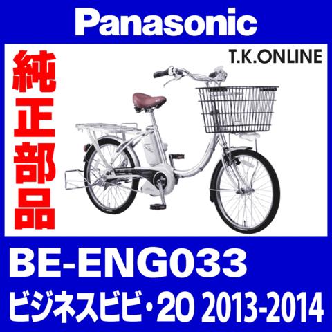 Panasonic BE-ENG033用 アシストギア 9T+軸止クリップ【即納】