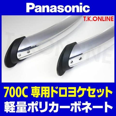 【通勤推薦】Panasonic ポリカーボネート製軽量フェンダー前後セット:フルカバータイプ 700x32C用【ミラー&シルバーツートン】ドロヨケ