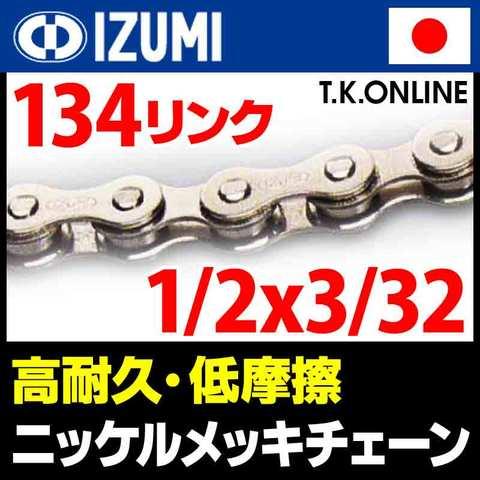 IZUMI 1/2×3/32 (134L) ピンジョイント仕様・洗浄済み【即納】