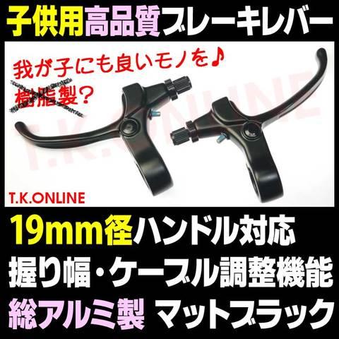 総アルミ製高品質ブレーキレバー【子供用】ハンドル径 19mm【数量限定】