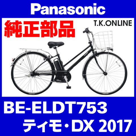 Panasonic BE-ELDT753用 後輪スプロケット 21T 厚歯+固定Cリング【即納】