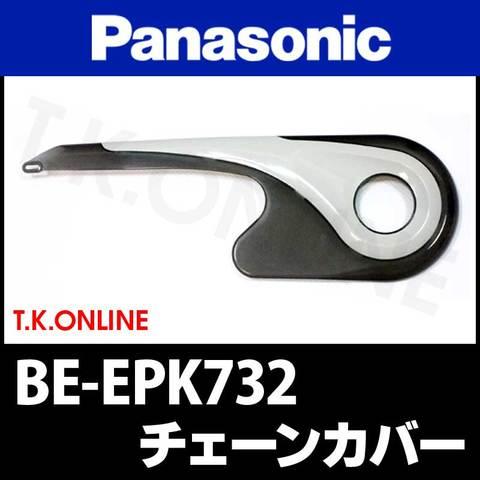 Panasonic BE-EPK732用 チェーンカバー【代替品】