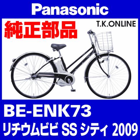 Panasonic BE-ENK73 用 チェーンカバー【代替品:黒+黒スモーク:ポリカーボネート:ステー付属】
