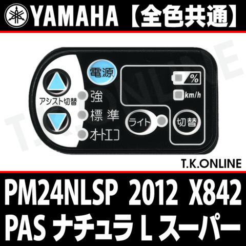 YAMAHA PAS ナチュラ L スーパー 2012 PM24NLSP X842 ハンドル手元スイッチ【全色統一】【代替品】