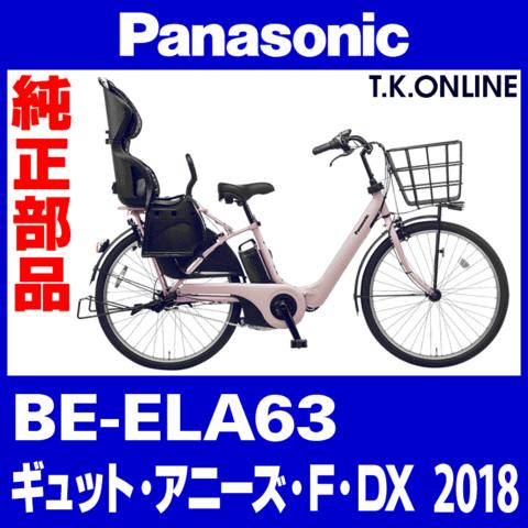 Panasonic ギュット・アニーズ・F・DX (2018) BE-ELA63 純正部品・消耗品のご案内