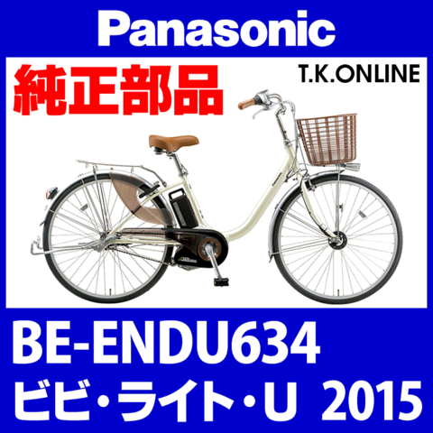 Panasonic BE-ENDU634用 チェーンカバー:黒+ブラウンスモーク:ポリカーボネート製【代替品】【送料無料】