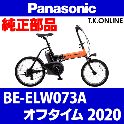 Panasonic BE-ELW073A用 チェーンリング 薄歯【黒・2.1mm厚】+固定スナップリング+ガード固定ボルト5本【チェーン脱落防止ガードなし】