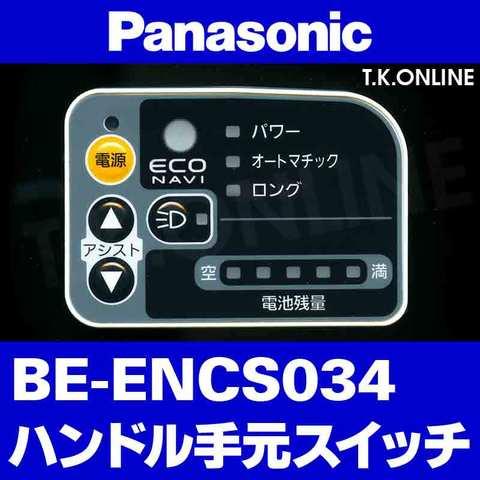 Panasonic BE-ENCS034用 ハンドル手元スイッチ【黒】