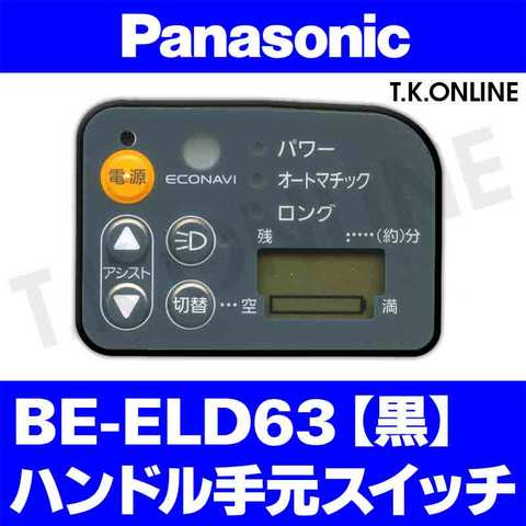 Panasonic BE-ELD63用 ハンドル手元スイッチ【黒】
