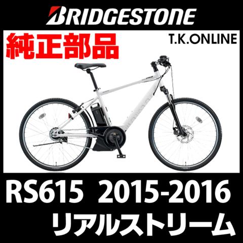 ブリヂストン RS615用 スポーク&ニップルセット【後輪用 36本】