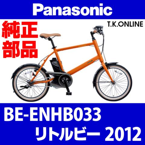 Panasonic リトルビー (2012) BE-ENHB033 純正部品・互換部品【調査・見積作成】