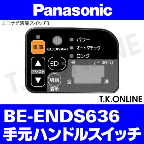 Panasonic BE-ENDS636用 ハンドル手元スイッチ【黒:エコナビ液晶スイッチ3】【即納】