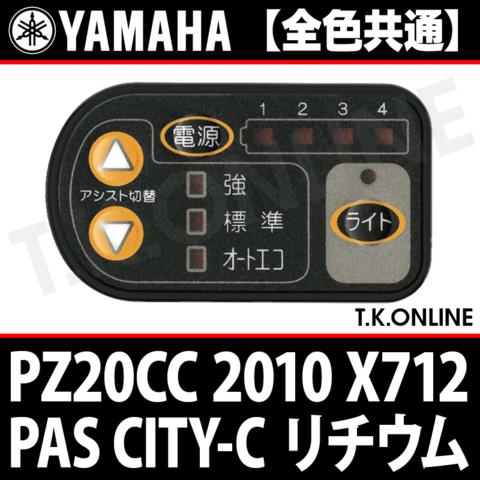 YAMAHA PAS CITY-C リチウム 2010 PZ20CC X712 ハンドル手元スイッチ 【全色統一】