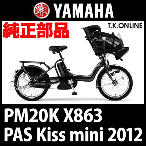 YAMAHA PAS Kiss mini PM20K 2012 X863 マグネットコンプリート