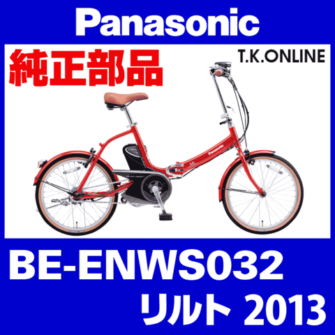 Panasonic BE-ENWS032用 アシストギア 9T+軸止クリップ【即納】
