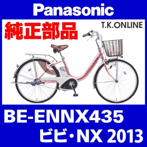 Panasonic BE-ENNX435用 チェーンリング 41T 厚歯【3.0mm厚】+固定スナップリングセット【代替品】