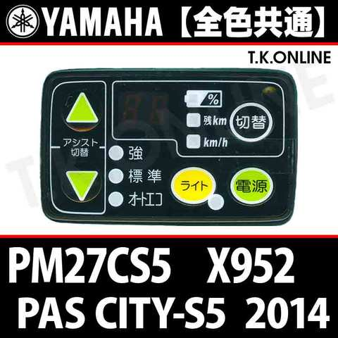 YAMAHA PAS CITY-S5 2014 PM27CS5 X952 ハンドル手元スイッチ【全色統一】【代替品】