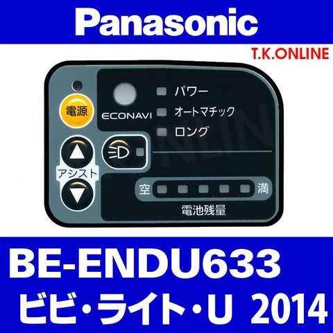 Panasonic BE-ENDU633用 ハンドル手元スイッチ