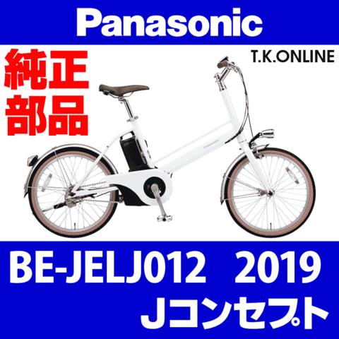 Panasonic Jコンセプト (2019) BE-JELJ012 純正部品・互換部品【調査・見積作成】