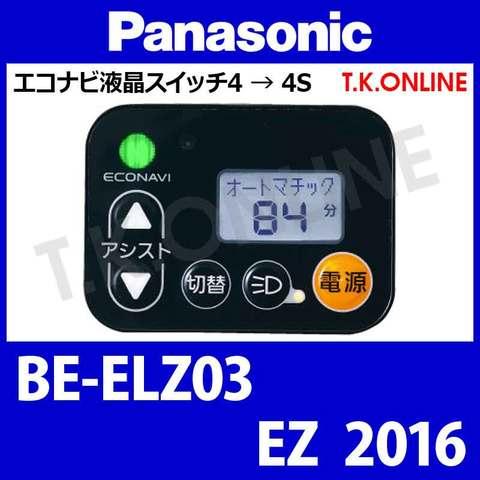 Panasonic BE-ELZ03 用 ハンドル手元スイッチ【代替品】