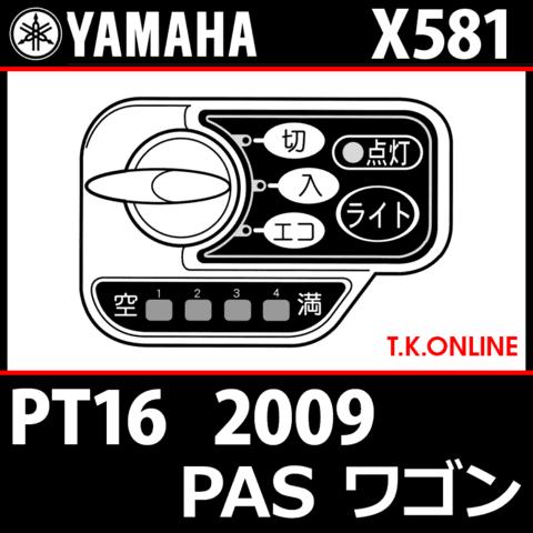 YAMAHA PAS ワゴン 2009 PT16 X581 ハンドル手元スイッチ