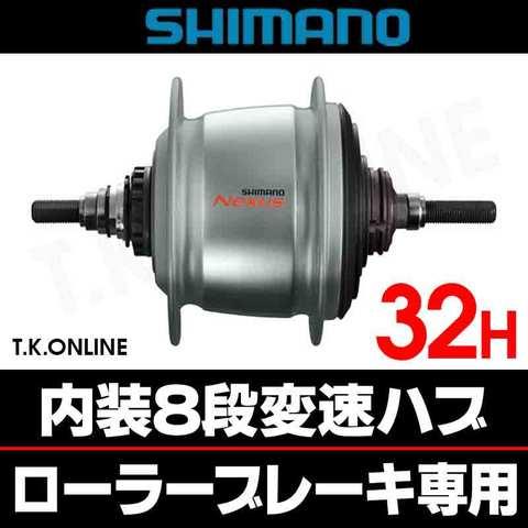 シマノ 内装8速ハブ 32穴 標準型 軸長184mm【銀】ローラーブレーキ用 NEXUS SG-C6001-8R or SG-C6000-8R【即納】