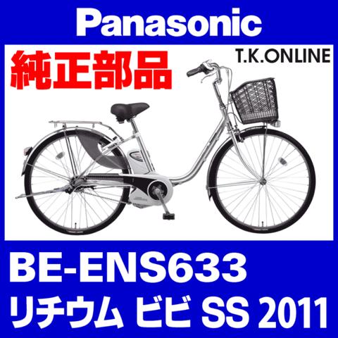 Panasonic BE-ENS633用 ブレーキケーブル前後セット【高品質・高耐久:Alligator社製:黒】【代替品】