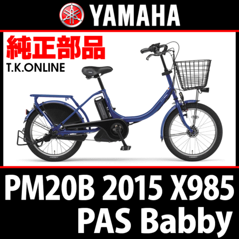 YAMAHA PAS Babby (2015) PM20B X985 純正部品・互換部品【調査・見積作成】